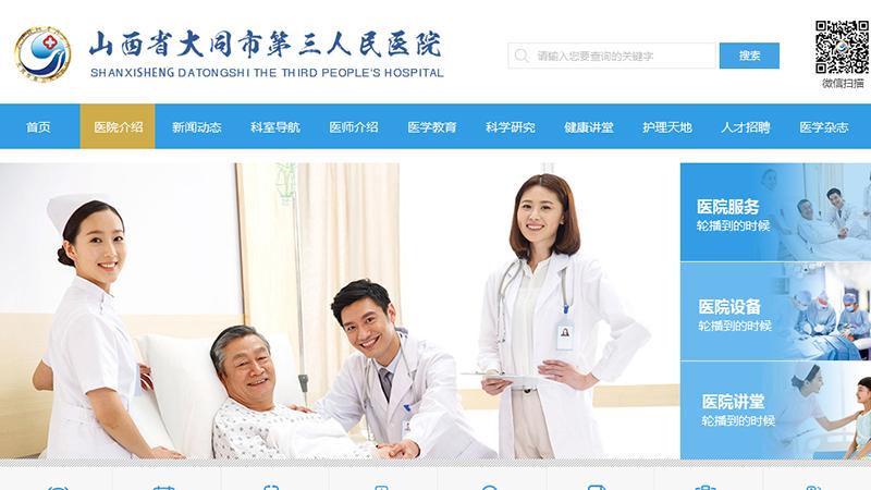 大同第三人民医院-1.jpg
