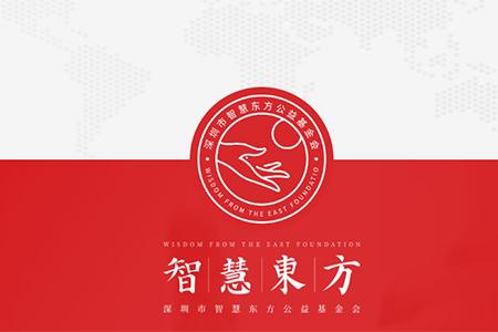 智慧东方基金会